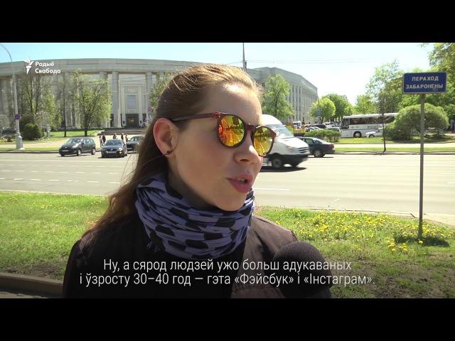 Беларусы пра забарону расейскіх сацыяльных сетак РадыёСвабода