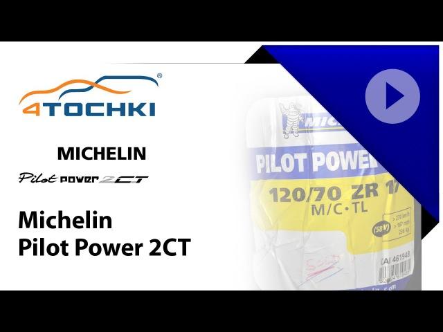 Michelin Pilot Power 2CT - 4 точки. Шины и диски 4точки - Wheels Tyres 4tochki