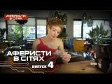 Аферисты в сетях - Выпуск 10 - Сезон 2 - 01.11.2016