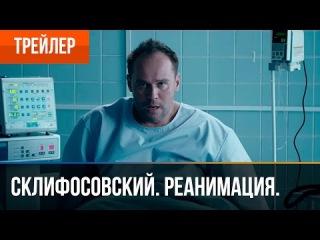 Склифосовский. Реанимация. 5 сезон   Трейлер