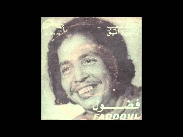 Habibi Funk حبيبي فنك Fadoul Al Zman Saib Morocco 1971
