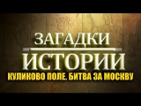 Загадки истории. Куликово поле. Битва за Москву. Документальный фильм.