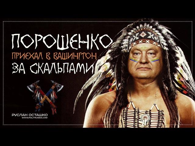 Порошенко приехал в Вашингтон за скальпами Авакова и Тимошенко (Руслан Осташко) Опубликовано: 20 июн. 2017 г. youtu.be/eaC0-8RJoeQ Вы когда-нибудь сталкивались с ситуацией, когда готовится президентский визит в США, но до последнего момента не