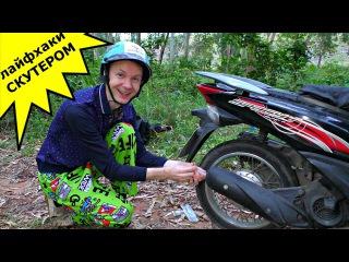 5 необычных но практичных ЛайфХаков со СКУТЕРОМ Хитрости с мопедом, мотоциклом, байком