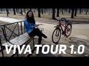 Обзор женского велосипеда Viva Tour 1.0. Юля и Антон.