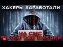 Хакеры наворовали смсками миллионы