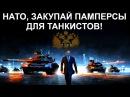 СЮРПРИЗЫ ДЯДИ ВОВЫ РЕВОЛЮЦИЯ НА ПОЛЕ БОЯ терминатор 3 армата т-14 танки россии нато война новости