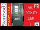 Витрина холодильная STARFOOD BSF 170 Ремонт