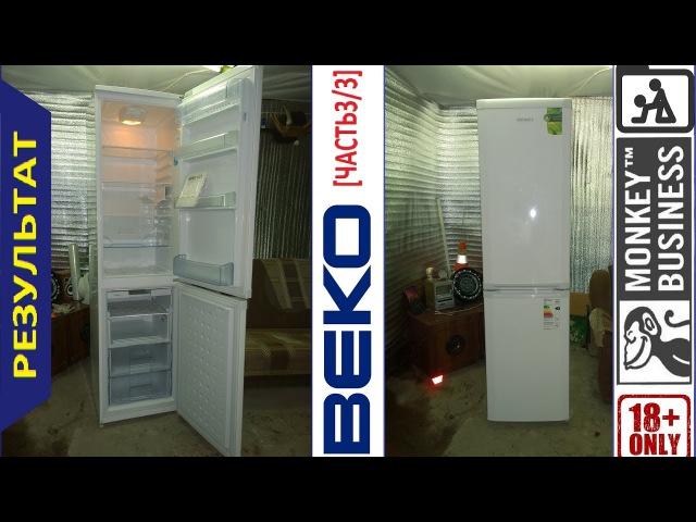 [3/3]Ремонт холодильника BEKO CSK35000. Утечка в запенке.