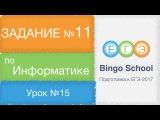 Разбор Задания 11 из ДЕМО ФИПИ. ЕГЭ по информатике 2016. Урок №15