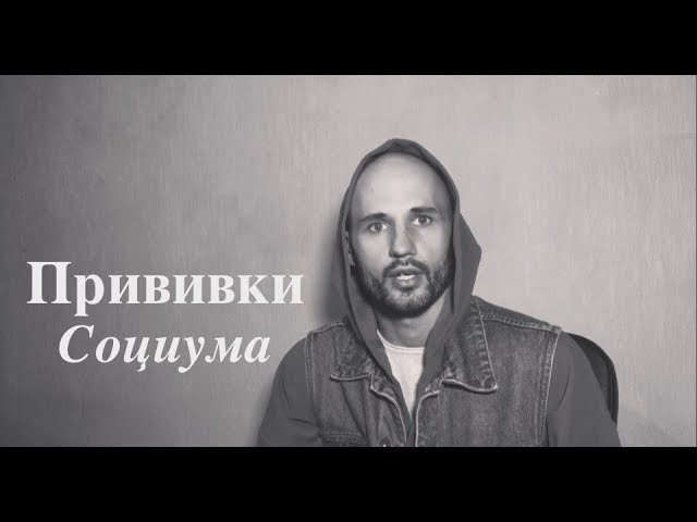 Вакцина от Ума | Коды Иных| Сергей Финько