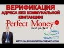 Верификация Perfect Money без квитанции коммунальных оплат - YouTube