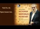 История мировых религий Часть 18 Христианство Леонид Мацих