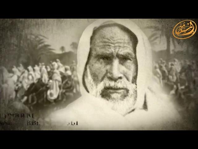 Шейх Умар Мухтар. Борьба за свободу!