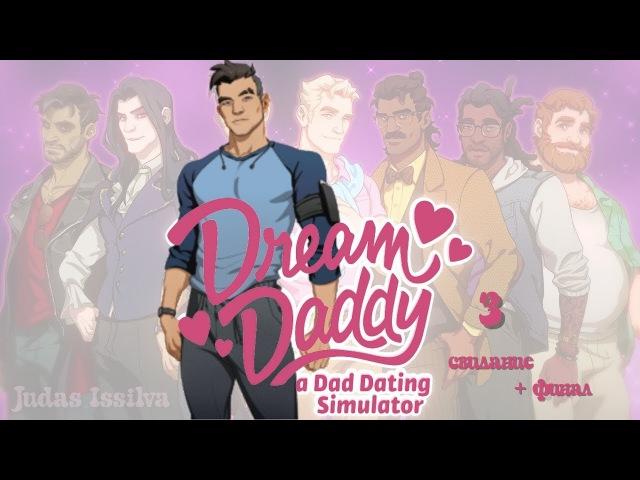 Dream Daddy: A Dad Dating Simulator {RUS/Рус} [15] → Свидание с Крейгом 3 финал