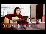 Екатерина Яшникова - 1+1