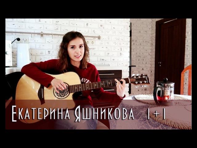 Екатерина Яшникова - 11