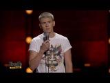 Stand Up: Алексей Щербаков - Безэмоциональная девочка  из сериала STAND UP смотреть бесп...