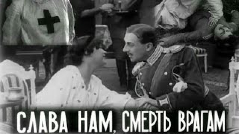 Слава – нам, смерть – врагам 1914 / Glory to Us, Death to the Enemy