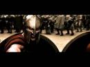 300 Спартанцев клип на песню