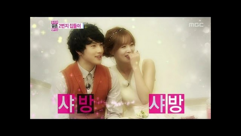 We Got Married, Kwang-hee, Sun-hwa(14) 02, 광희-한선화(14) 20121222