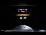 Обзор Люк валит Всех STAR WARS FORCE ARENA --Звездные войны Арена Силы
