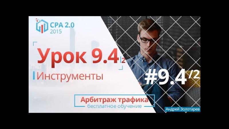Арбитраж Трафика-Урок 9.4.2(инструменты ведения контекстной рекламы)