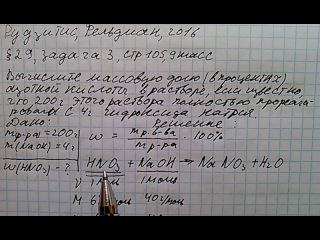 Рудзитис Фельдман 2016 задача 3 стр 105 9 класс химия