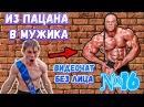 Видеочат без лица 16 - Из пацана в мужика