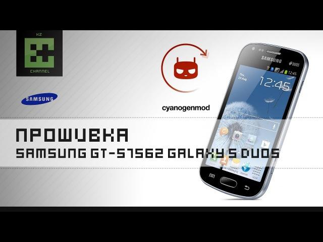 Прошивка Samsung GT-S7562 Galaxy S DUOS - Cyanogenmod 11 (OS 4.4.4) » Freewka.com - Смотреть онлайн в хорощем качестве