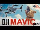 DJI MAVIC PRO - складной 4K квадрокоптер от DJI (rus dub)