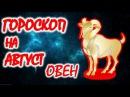 ТОЧНЫЙ ГОРОСКОП НА АВГУСТ Овен ♈ Самый подробный☀