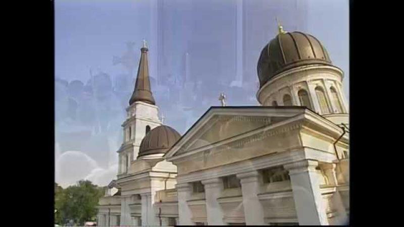 Освящение Спасо-Преображенского Собора Патриарх Кирил в Одессе часть 1