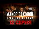 Майор Соколов. Игра без правил. 12 серия