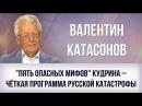 Валентин Катасонов. Пять опасных мифов Кудрина - чёткая программа русской ката