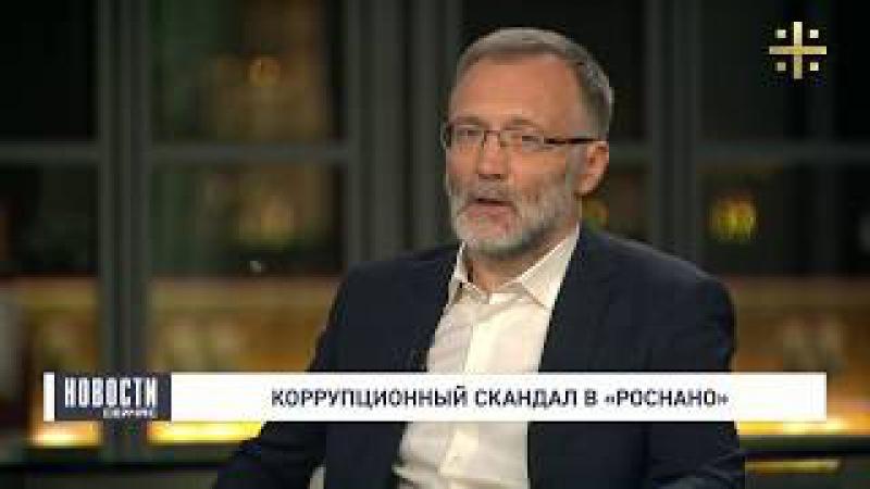 Сергей Михеев о Чубайсе и скандале в Роснано