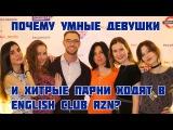 Почему умные девушки и хитрые парни каждый вторник приходят в ENGLISH CLUB RZN?