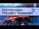 Кто поссорил Россию с Украиной Обманутая Россия