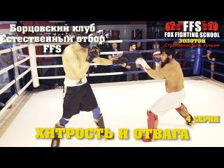 Четвертая серия проекта Борцовский клуб - Естественный отбор FFS(Хитрость и Отва...