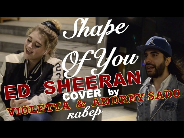Ed Sheeran-Shape of You-Cover by Violetta Andrey Sado| Эд Ширан-Кавер |