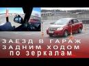 Парковка по Зеркалам Задним Ходом, Заезд в Гараж на Автодроме