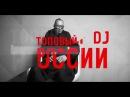 Promo DJ Pasha Lee night club IDOL (Kazan)