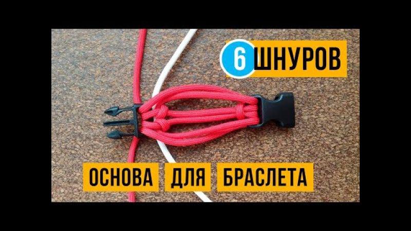 Основа из 6 шнуров для плетения браслета из паракорда