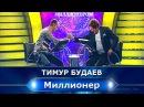 Кто хочет стать миллионером? (17.04.2010)   Тимур Будаев WINNER