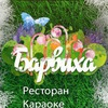 "Комплекс ""Барвиха"" Томск"