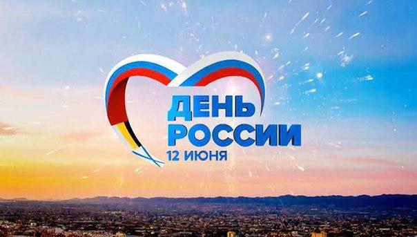 """Компания """"Высоцкий Консалтинг Москва"""" поздравляет всех Россиян с празд"""