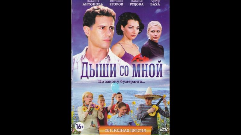 Дыши со мной 1 сезон 11-20 серия (2010)