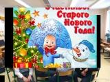Старый Новый год весело отметили ребята 7-Г класса.
