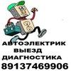 Автоэлектрик с  Выездом В Новосибирске.