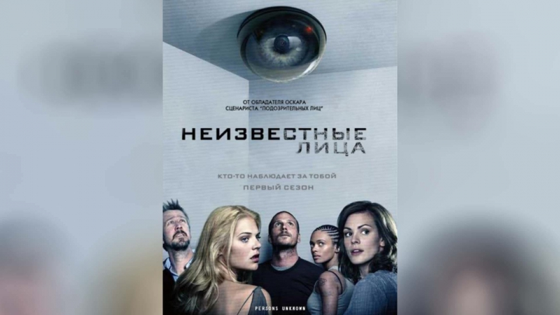 Неизвестные лица (2010) | Persons Unknown